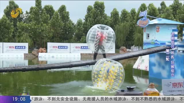 20210607《快樂向前沖》:挑戰網紅橋