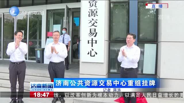 济南公共资源交易中心重组挂牌