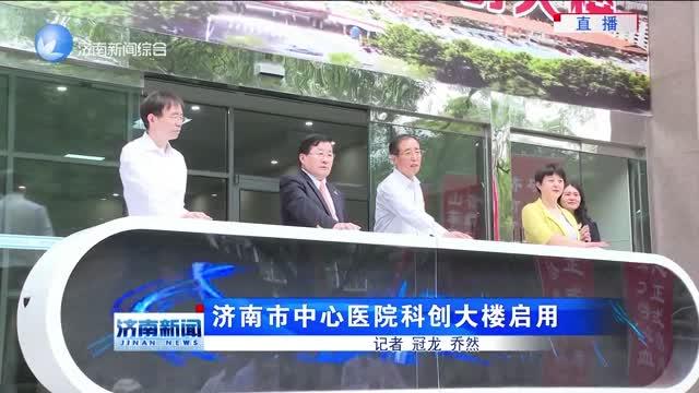 济南市中心医院科创大楼启用