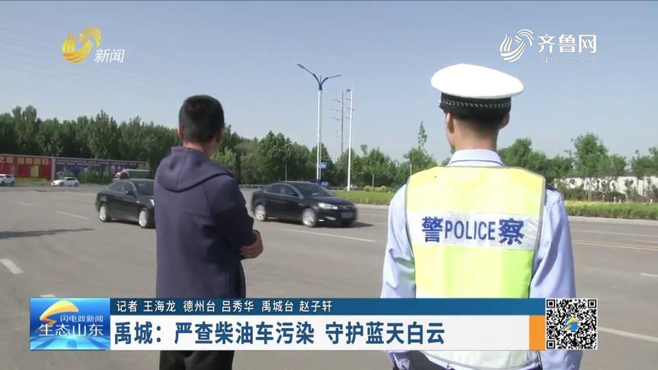 禹城:嚴查柴油車污染 守護藍天白云