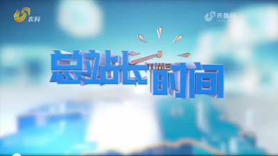 20210606《總站長時間》:創富青島!2021年第四屆中國農業創富大會9月召開
