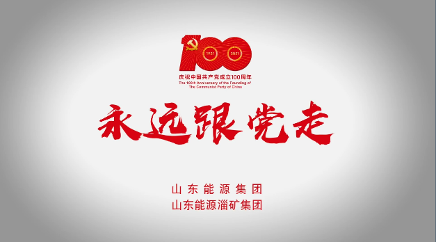 """""""永远跟党走""""山东省属国资国企MV展播⑤ 山东能源集团"""