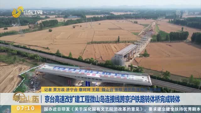 京台高速改扩建工程微山岛连接线跨京沪铁路转体桥完成转体
