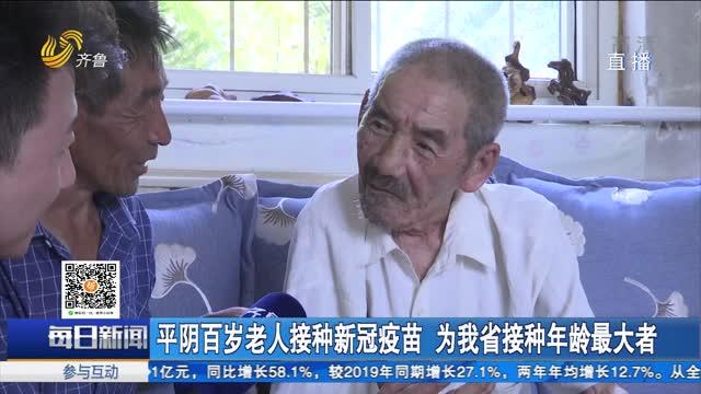 平阴百岁老人接种新冠疫苗 为我省接种年龄最大者