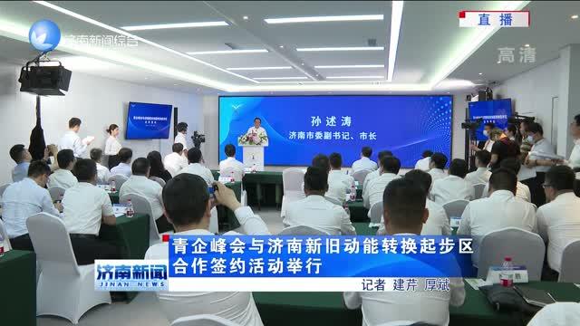 青企峰会与济南新旧动能转换起步区合作签约活动举行