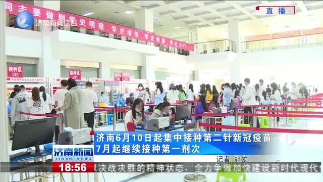 济南6月10日起集中接种第二针新冠疫苗 7月起继续接种第一剂次
