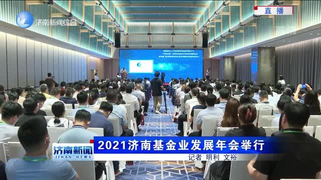2021济南基金业发展年会举行