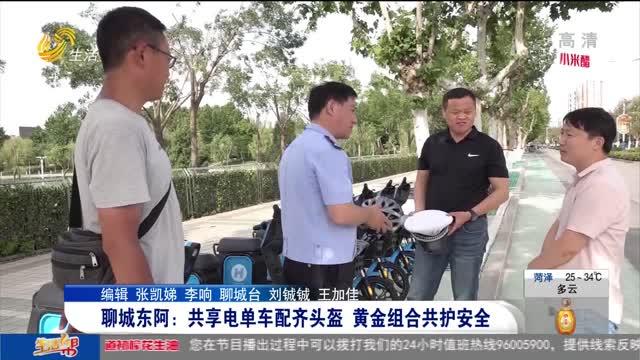 聊城东阿:共享电单车配齐头盔 黄金组合共护安全