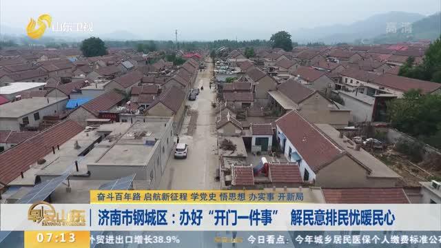 """济南市钢城区:办好""""开门一件事"""" 解民意排民忧暖民心"""