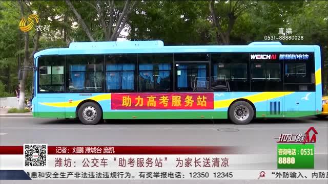 """潍坊:公交车""""助考服务站"""" 为家长送清凉"""