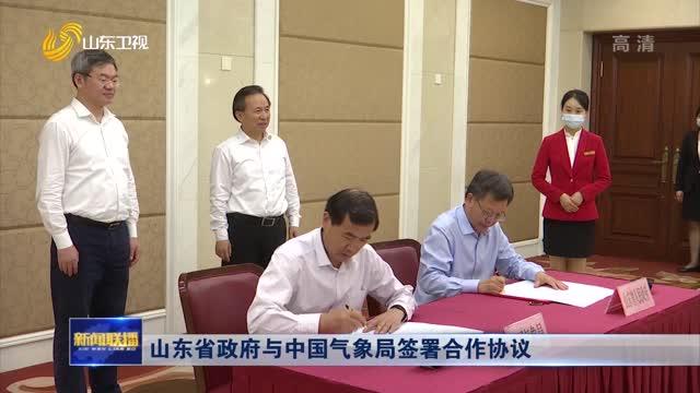 山东省政府与中国气象局签署合作协议