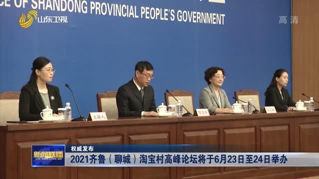 【权威发布】2021齐鲁(聊城)淘宝村高峰论坛将于6月23日至24日举办