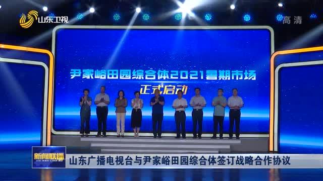 山东广播电视台与尹家峪田园综合体签订战略合作协议