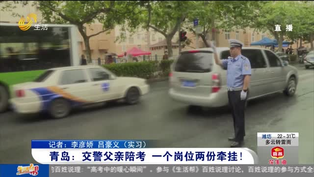 青岛:交警父亲陪考 一个岗位两份牵挂!