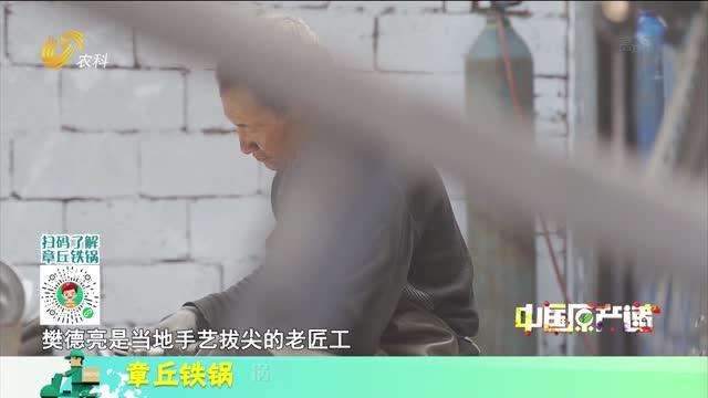 20210609《中国原产递》:章丘铁锅