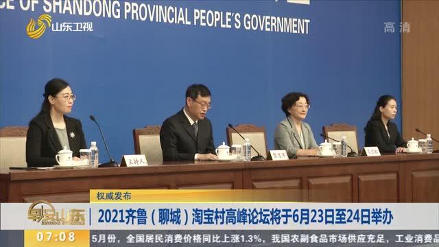 2021齐鲁(聊城)淘宝村高峰论坛将于6月23日至24日举办