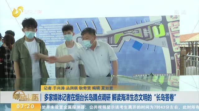 """多家媒体记者在烟台长岛蹲点调研 解读海洋生态文明的""""长岛答卷"""""""