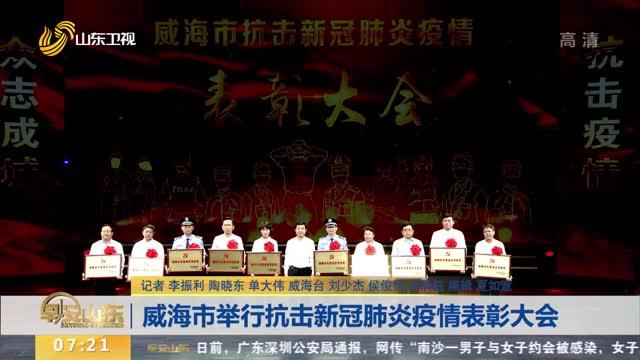 威海市举行抗击新冠肺炎疫情表彰大会