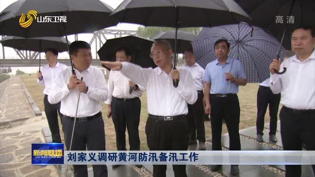 刘家义调研黄河防汛备汛工作