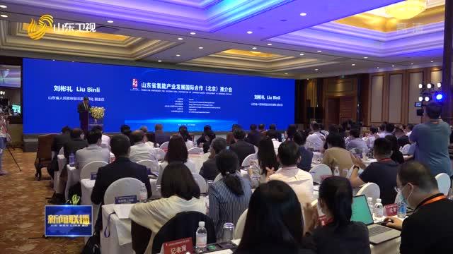 山东省氢能业发展国际合作(北京)推介会在北京举行