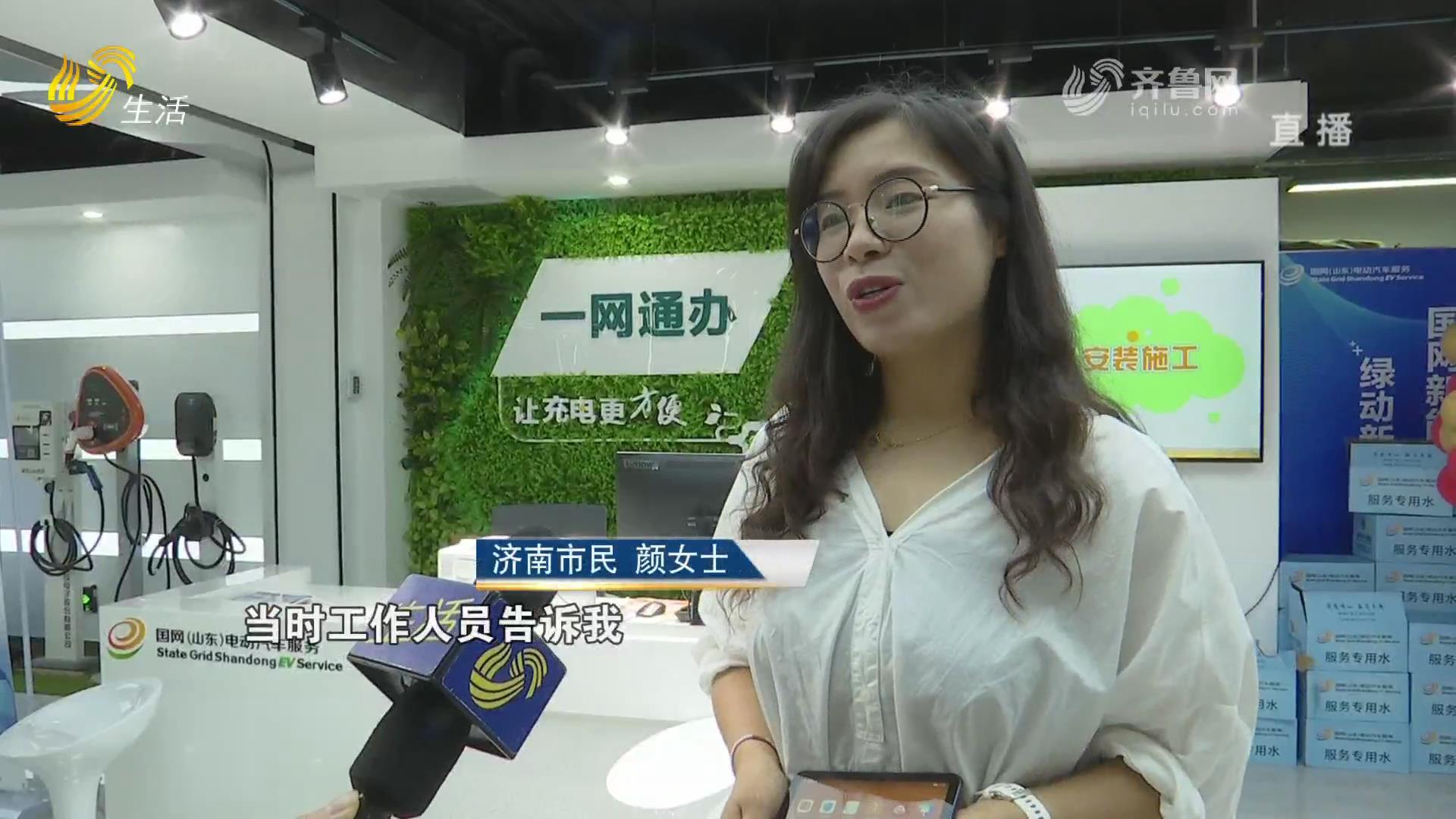 """济南:购买能源汽车+报装充电桩可""""一网办通"""""""
