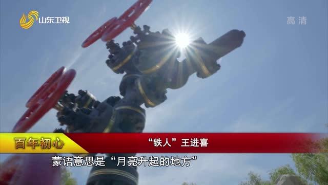 """【百年初心】""""鐵人""""王進喜"""