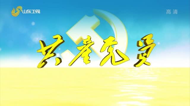 20210611《共產黨員》:《叩問初心——早期黨組織故事》第1集——試看將來的環球 必是赤旗的世界