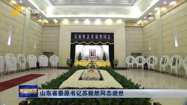 山东省委原书记苏毅然同志逝世