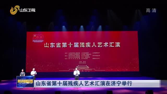 山东省第十届残疾人艺术汇演在济宁举行
