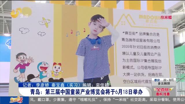 青岛:第三届中国童装产业博览会将于6月18日举办
