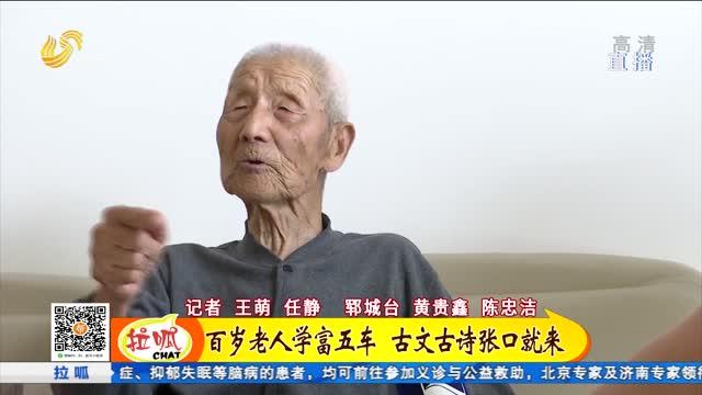 105岁老人讲述红色故事:受党感召一生无悔