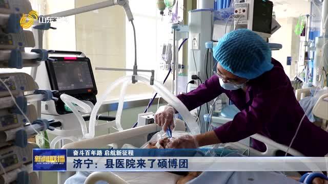 【奋斗百年路 启航新征程】济宁:县医院来了硕博团
