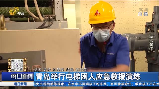 青岛举行电梯困人应急救援演练