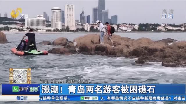 涨潮!青岛两名游客被困礁石