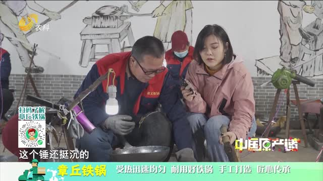 20210612《中国原产递》:章丘铁锅