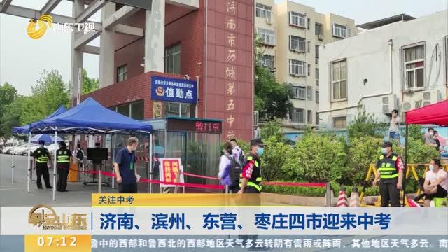 【关注中考】济南、滨州、东营、枣庄四市迎来中考