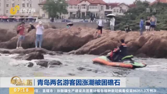 青岛两名游客因涨潮被困礁石