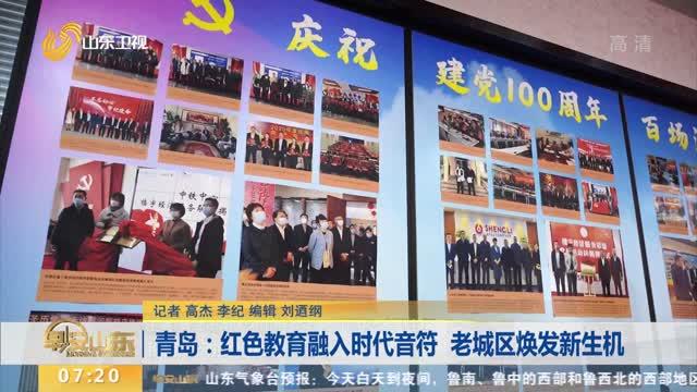 青岛:红色教育融入时代音符 老城区焕发新生机