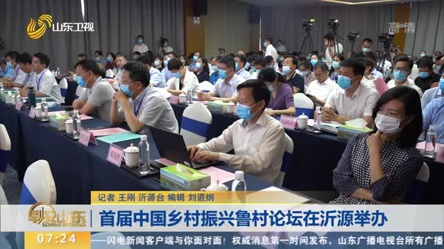 首届中国乡村振兴鲁村论坛在沂源举办