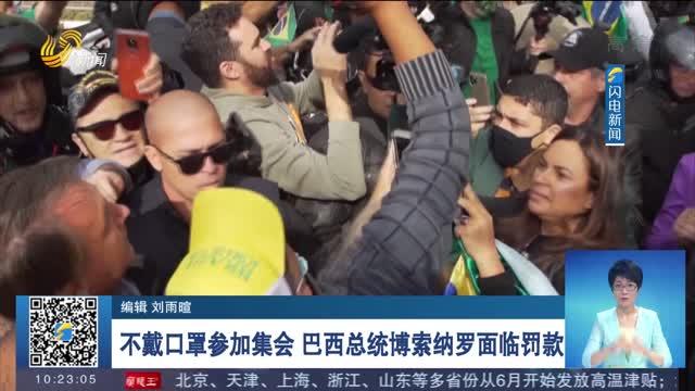 不戴口罩参加集会 巴西总统博索纳罗面临罚款