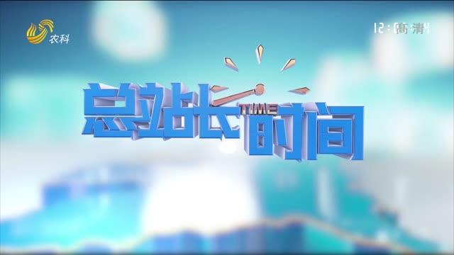 20210613《總站長時間》:創富青島!2021年第四屆中國農業創富大會9月召開