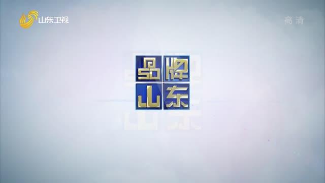 2021年06月13日 《品牌山東》完整版