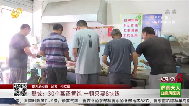 【群眾新觀察】鄄城:30個菜還管飽 一頓只要8塊錢