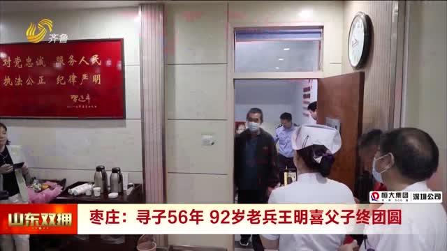 棗莊:尋子56年 92歲老兵王明喜父子終團圓