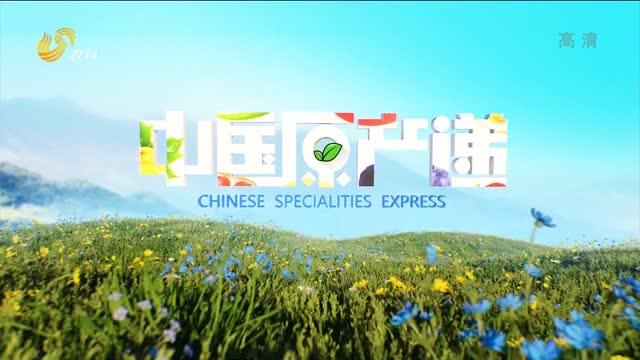 20210613《中国原产递》:松花海鸭蛋