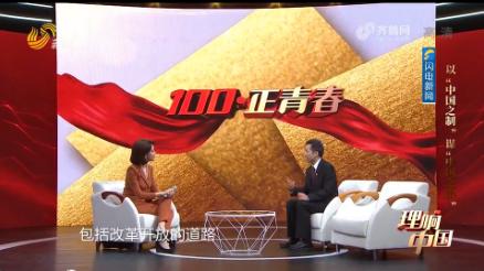 """20210613《理響中國》:以""""中國之制""""謀""""中國之治"""""""