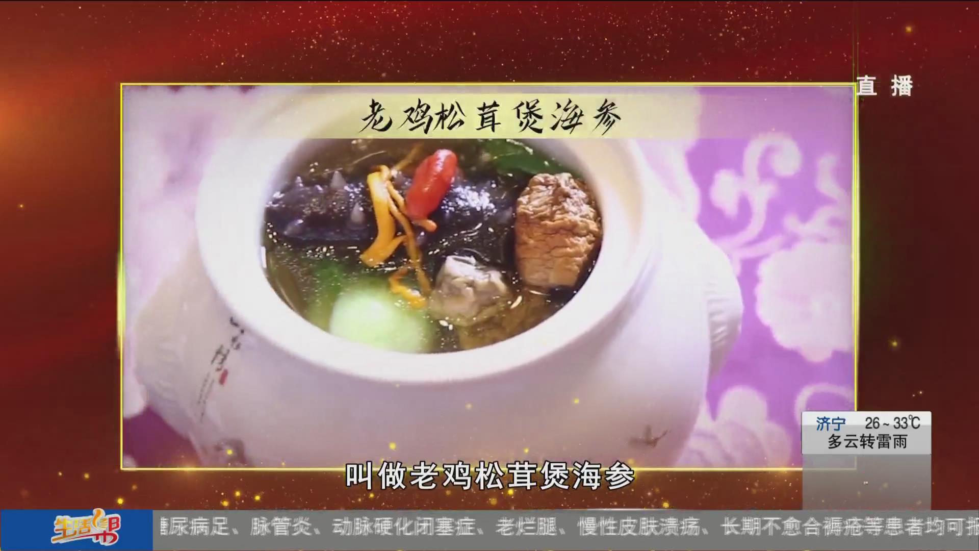 【难舍经典 山东味道】美食大赛冠军菜:清汤松茸煲海参