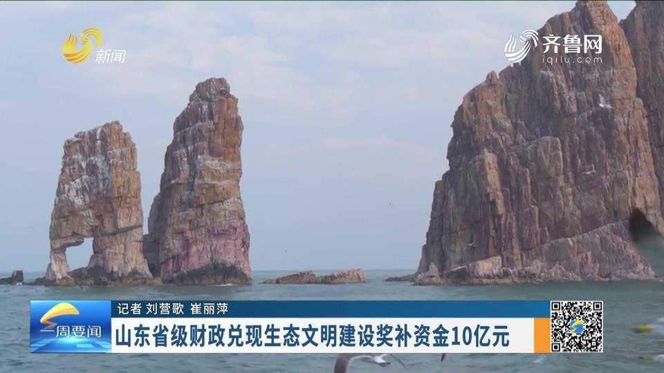山東省級財政兌現生態文明建設獎補資金10億元
