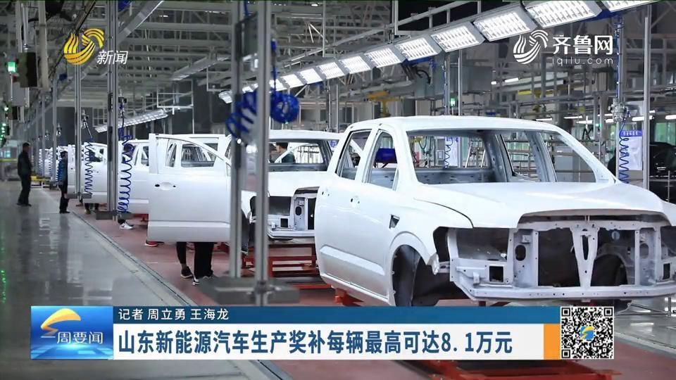 山東新能源汽車生產獎補每輛最高可達8.1萬元