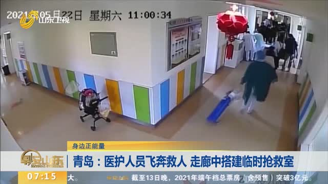 【身边正能量】青岛:医护人员飞奔救人 走廊中搭建临时抢救室